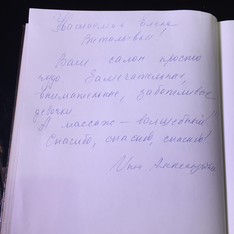 Уважаемая Елена Витальевна!