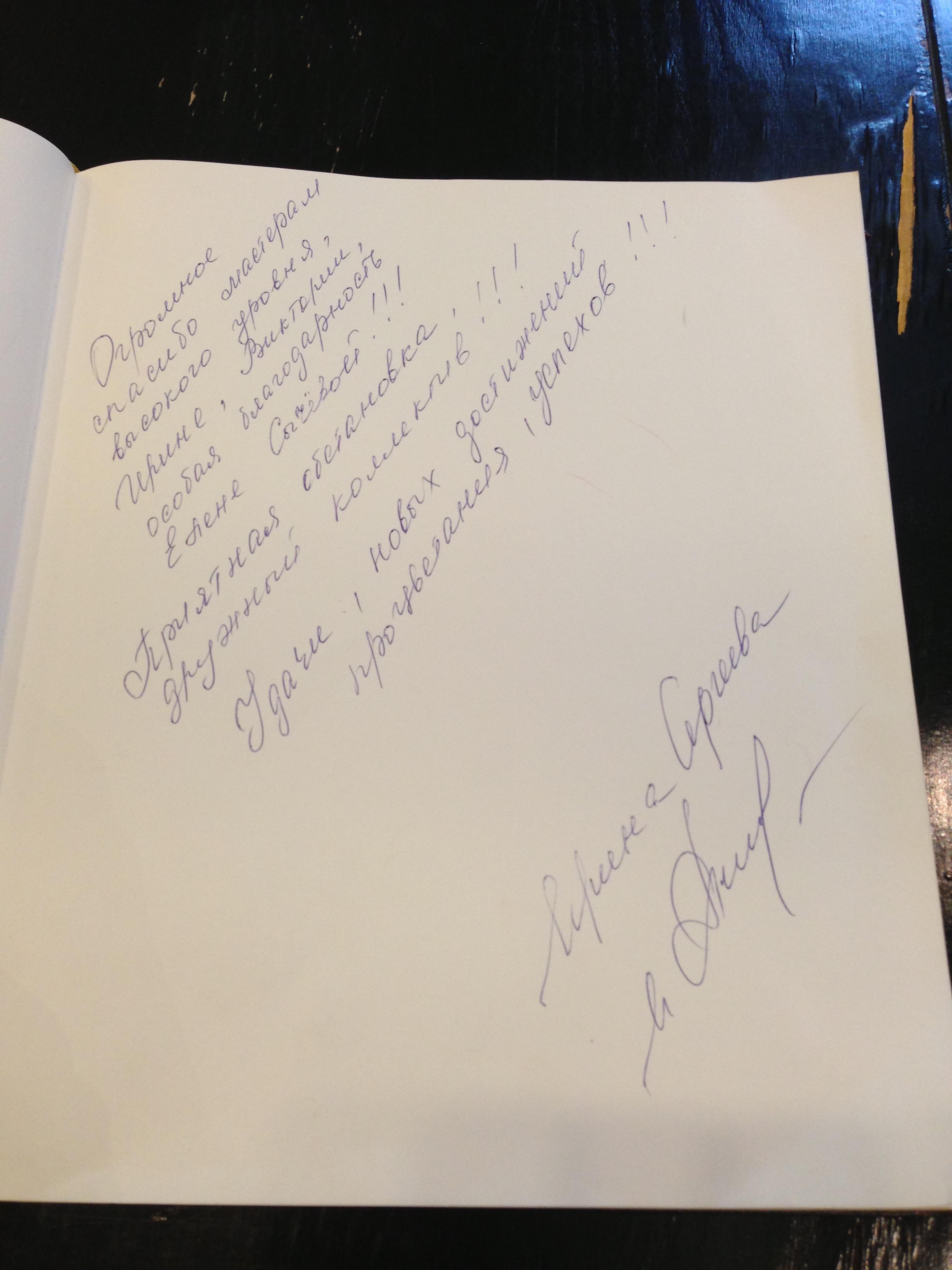 Огромное спасибо мастерам высокого уровня, Ирине, Виктории, особая благодарность Елене Сычевой!!!
